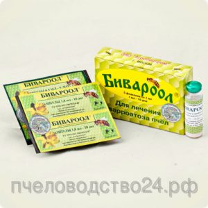 Бивароол (жидкость - 0,5мл)
