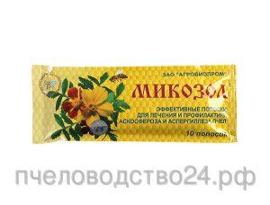 Микозол (полоски - 10шт)