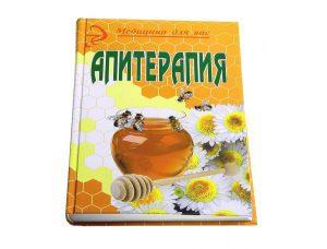 Апитерапия  продукты пчеловодства в мире медицины