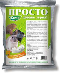 БВМК для кроликов