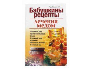 Бабушкины рецепты лечения мёдом