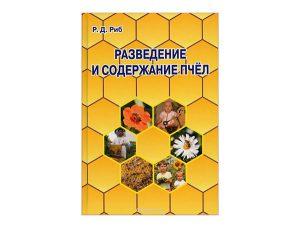 Книги по содержанию и разведению пчёл
