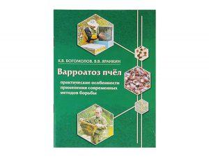 Варроатоз пчёл. Практические особенности применения современных методов борьбы