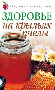 Книги по лечению и болезням пчел