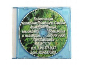 Видео диск «Лекция Савина А.П.»