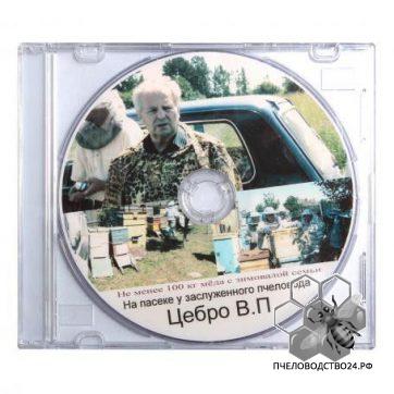 Видео диск «Не менее 100 кг меда с зимовальной семьи», Цебро В.П.