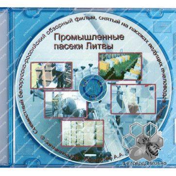 Видео диск «Промышленные пасеки Литвы»