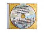 Видео диск «Прогрессивные технологии современного промышленного пчеловодства»