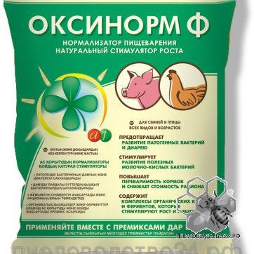 ОКСИНОРМ Ф — стимулятор роста и пищеварения свиней и птицы