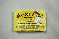 Асконазол (жидкость - 0,5мл)