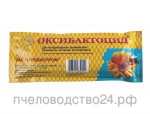 Оксибактоцид (полоски - 10шт)