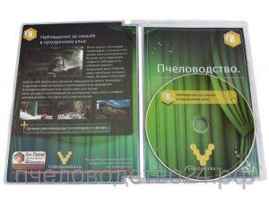 Видео диск «Наблюдение за семьёй в прозрачном улье», Осташов Н.Н.