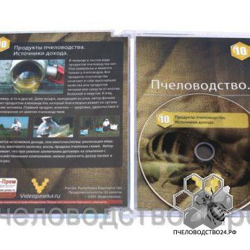 Видео диск «Продукты пчеловодства. Источники дохода», Осташов Н.Н.