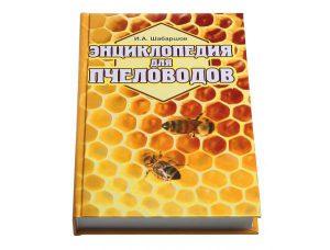 Энциклопедия для пчеловода