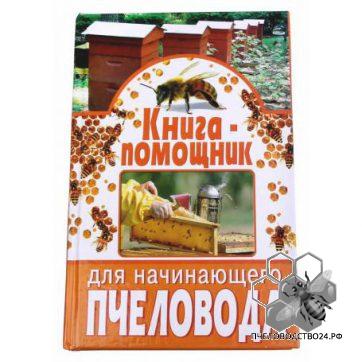 Книга - помощник для начинающего пчеловода