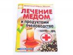 Лечение мёдом и продуктами пчеловодства