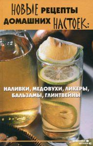 Новые рецепты домашних настоек  наливки медовухи ликеры бальзамы глинтвейны