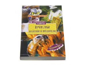 Пчёлы. Болезни и вредители