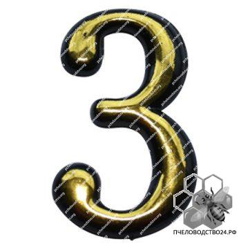 Цифра для улья пластмассовая «3»
