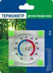 Термометр для пластиковых и деревянных окон ТС-21,