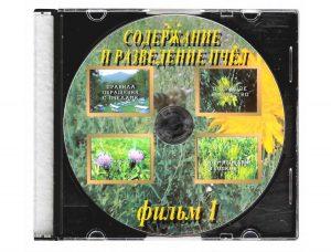 Видео диск «Содержание и разведение пчёл № 1»