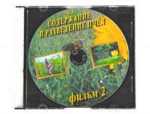 Видео диск «Содержание и разведение пчёл № 2»