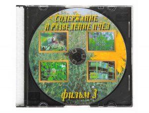 Видео диск «Содержание и разведение пчёл № 3»