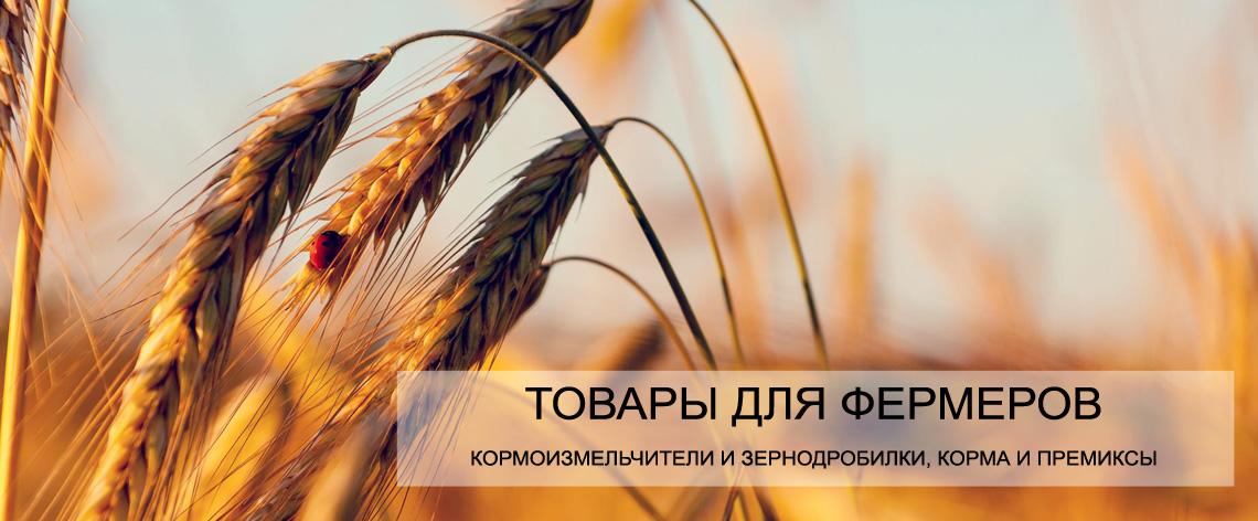 Товары для фермеров